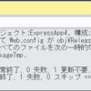 VisualStudio2017で「基本的なAzure Node.js Express 4 アプリケーション」の公開に失敗する件の原因と対策らしきモノ