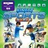 スポーツの秋に体を実際に動かして遊ぶKinect スポーツ シーズン 2