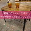 【男前アイアンインテリア】コーヒーテーブルをDIYしてみたぞ