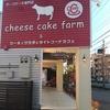 チーズケーキ専門店で優雅なティータイム。チーズケーキファーム前橋本店