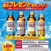 【20/08/31】キューピーコーワ夏のプレゼントキャンペーン【レシ/はがき*WEB】