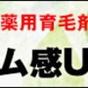 植物エキス使用だから安心・安全の薬用育毛剤【HG-101】