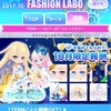 【FASHION LABO】2017年10月