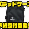 【DSTYLE】オカッパリバッグに装着可能なアイテム「パデッドケース」通販予約受付開始!