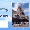 東京ディズニーシーJALラウンジに申し込んでみました!