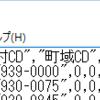Azure Search で CSV 検索