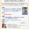 【福岡・篠栗】12/24(月祝)体癖講座