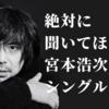 【宮本浩次】これは絶対聴くべき!おすすめシングル5選!