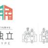 二世帯住宅2⃣いろんな住み方