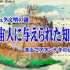 【天空の城ラピュタ】ラピュタ文明は地球外生命体から授かっていた!?