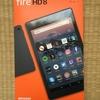 非プライム会員がアマゾンFire HD 8タブレットを1週間使ってみた感想。
