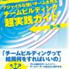 #技術書典 非公式応援祭(2/29)in プロジェクトマネージャ保護者会 を開催します