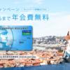 セゾンブルー・アメリカン・エキスプレス・カードは26歳まで年会費無料!海外旅行保険に1枚欲しい