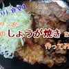 【マサト食堂】オジサンが豚のしょうが焼きを作ってみた!って話