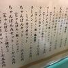 うどんの佐賀県 ラーメンAセット