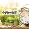 今週の売買/前田道路を売って澤田HDを買う