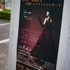 辰巳真理恵「薮田翔一歌曲集&《椿姫》ハイライトコンサート」