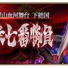 【FGO】亜種特異点Ⅲ 屍山血河舞台 下総国 英霊剣豪七番勝負 その⑤【プレイ感想】