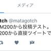 ポメラDM200からSNSに投稿する方法