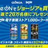 Coke ONを使ってジョージアを買ったら抽選で20万名にhontoの電子書籍ストアの1,000円クーポンが当たる