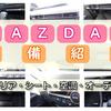 【MAZDA3】1つずつ装備を写真で紹介【インテリア・シート・空調・オーディオ編】