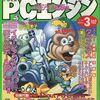 月刊PCエンジン プレミアゲーム雑誌ランキング50 どの号がレアなのか?