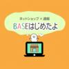 【ネットショップ】BASEはじめたよ【通販】