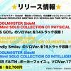 プロミの先行販売CDの詳細が発表!!!会場限定じゃない!?!?