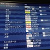 日本出国します。