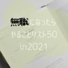 2021年3月の生活費と貯金額と無職になったらやることリスト