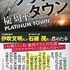 『プラチナタウン・和僑』地域活性化したくなっちゃう小説 ①