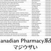 Canadian Pharmacyがうざすぎる(7月末版)