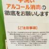 【遊戯王】名古屋YCSJ2020では、『手洗いアルコール消毒』の徹底も!公式にてアルコール消毒を会場前にて設置!