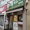 日乃屋カレーは全国に店舗がある名店!一口目の甘さが不思議なカレーです