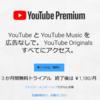 YouTube Premiumを選ぶ5つのメリット