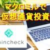 【コインチェックと連携】マクロミルで貯めたポイントで仮想通貨投資をやってみた!