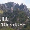 【5.10c~d】小川山の面白いクライミングルート