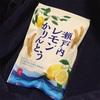 もへじの爽やかレモンかりんとう!酸味から苦みまでレモンを感じられます