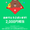 QuickPayが対象なのは大きい(Payトク)