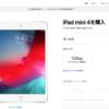 iPad mini 4 32GBモデルの販売が終了 128GBのみに 新型登場の前兆?