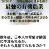 【拡散希望】骨抜きにされた日本農業