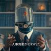 ネトフリ作品『アンブレラ・アカデミー』感想と魅力。短パンショタ(中身58歳のジジイ)最高!