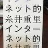 読書会〜「インターネット的」