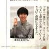 富士山消しゴムを考え出した本木さんが「Bun2」4月号に登場です!