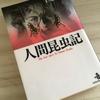 【漫画】「人間昆虫記」手塚治虫:著(全1巻)大人読みしました。