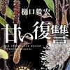「甘い復讐」 2014
