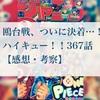 【ネタバレ注意】カラス散る…。ハイキュー!!367話【感想・考察】