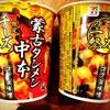 蒙古タンメン中本五目味噌タンメン美味し