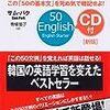 英語が急に話せるようになる?! 50の基本文をひたすら暗記する!
