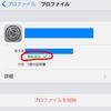 iOS向けAdhocアプリをWEB経由で配信する